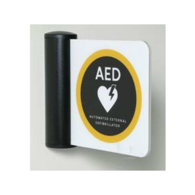 Lifepak AED Location Sign - T-Mount